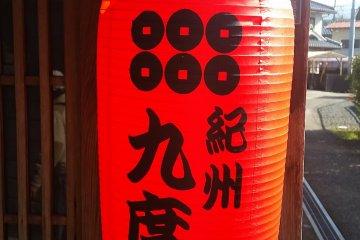 A paper lantern outside someone's home
