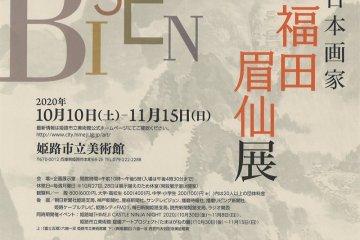 Bisen Fukuda Exhibition