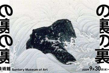 Japanese Art: Deep and Deeper