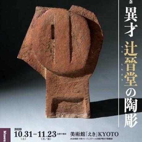 The Ceramic Sculpture of Shindo Tsuji