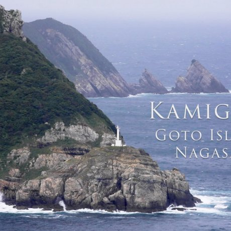 Kamigoto in the Goto Islands