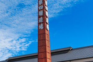 Saijo Sake Brewery Chimney