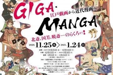 Giga Manga Exhibition
