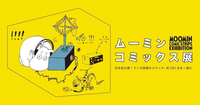 The popular Moomin exhibition will travel to various corners of Japan