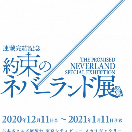 The Promised Neverland Special Exhibition