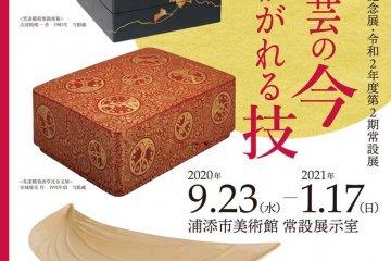 Modern Ryukyu Lacquerware Exhibition