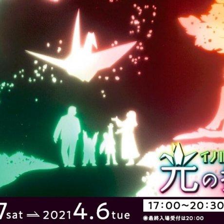 Paper Crane Illumination at Kashii Kaen