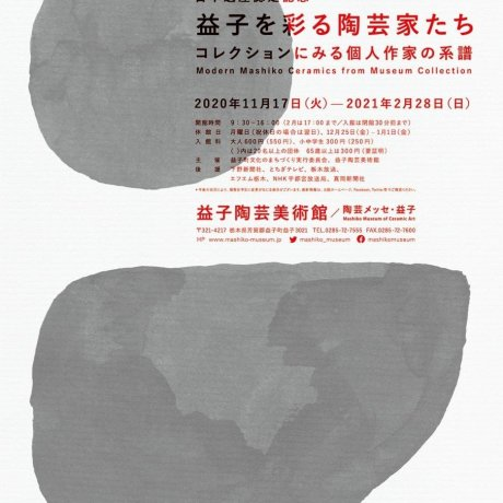 Modern Mashiko Ceramics Exhibition