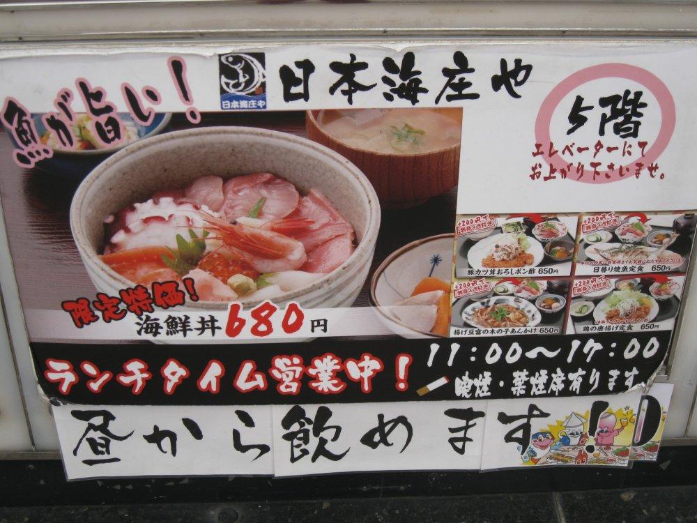 在以高级购物商店而闻名的银座,饮食店的价格也同样不 菲,尽是各式饮食店及高级餐厅。所以,今天就向大家推荐一家有日本特色价格又平民化的美味餐厅。这是店铺楼下的广告牌~鱼应该是这家店的特色,而且店主主推了限定特价的海鲜饭 ,只有680日元哦。确实够吸引人呢。