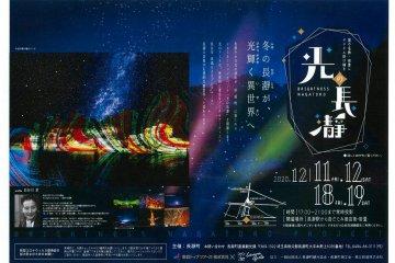 Brightness Nagatoro Project