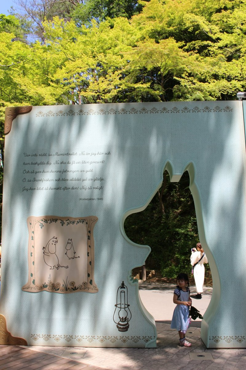 The entrance to Moominvalley park has three large picture page statues. Even if you are not paying into the park, you can get a photo at this colorful display.
