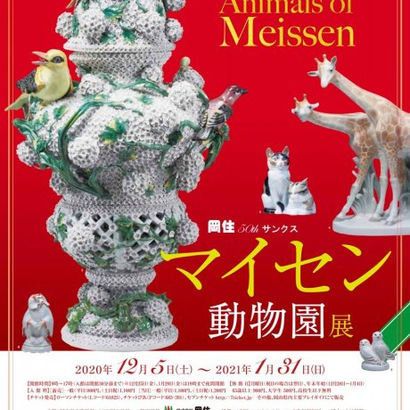 Meissen Zoo Exhibition