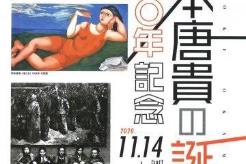 Toki Okamoto Exhibition