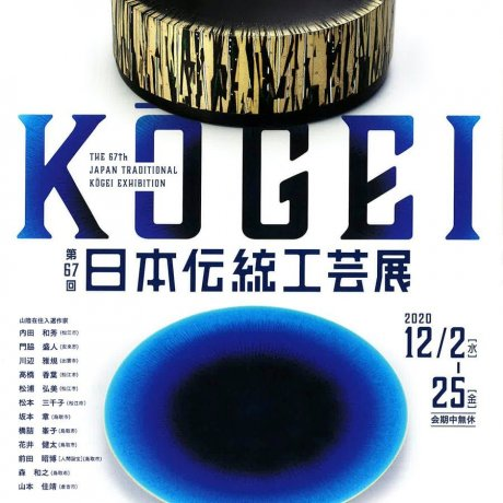 67th Japanese Traditional Crafts Exhibition