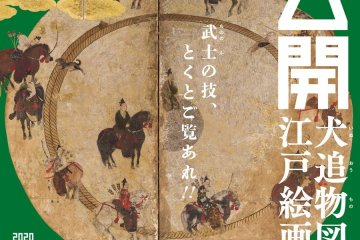 Folding Screens and Edo Painting Masterpieces