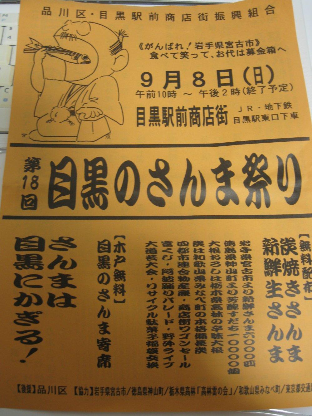 秋刀鱼祭宣传单!