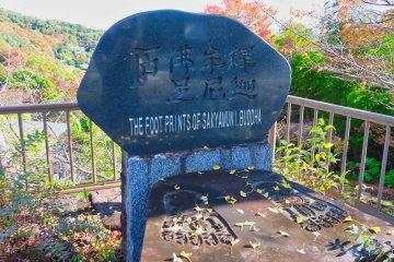 Foot Prints of Sakyamuni Buddha, Mt Shinobu