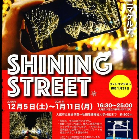 Odate Shining Street