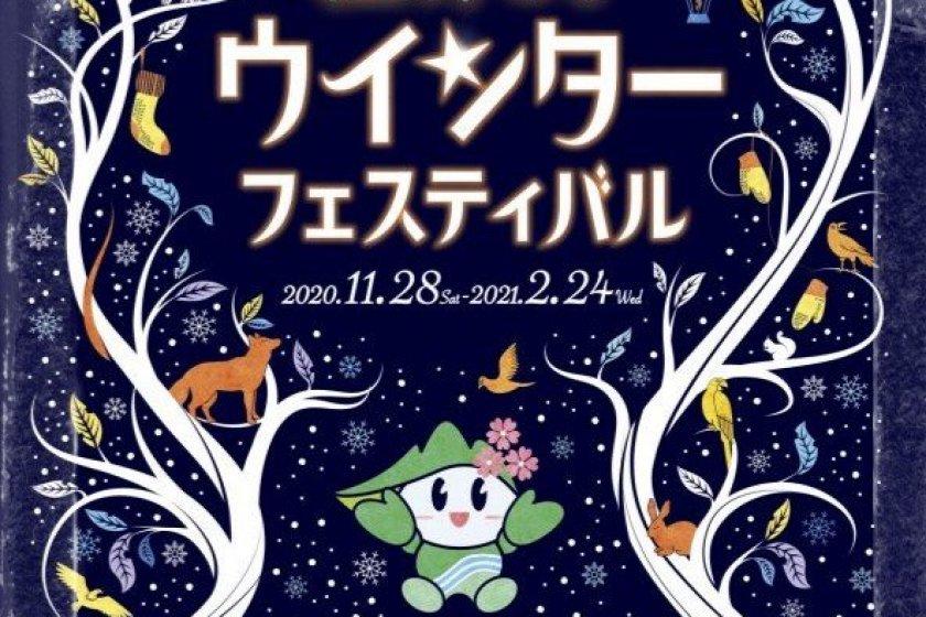 Karuizawa winter festival fly