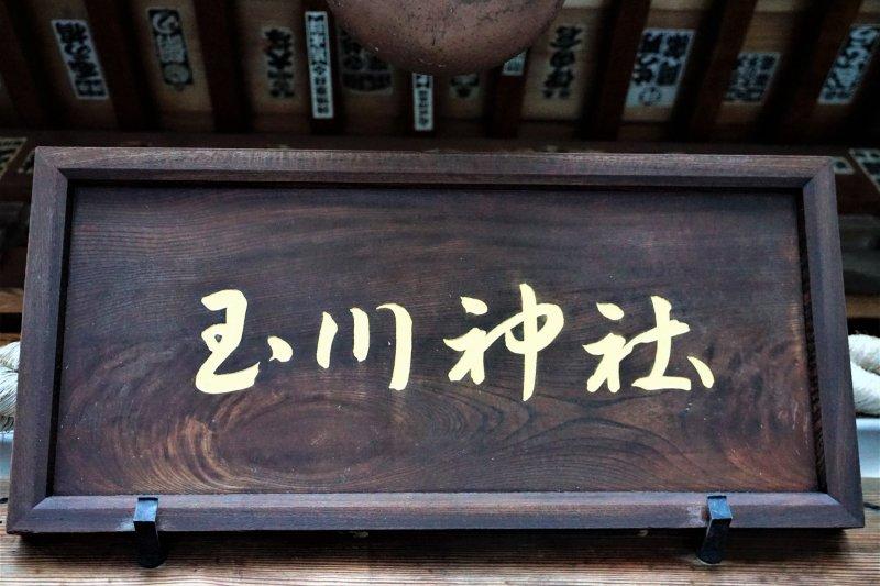 Tamagawa Shrine