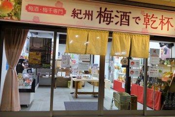 Entrance to the Umeshu de Kampai showroom near Kii Tanabe Station