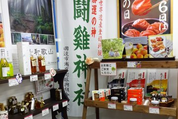 Have a look around the showroom before you start sampling umeshu