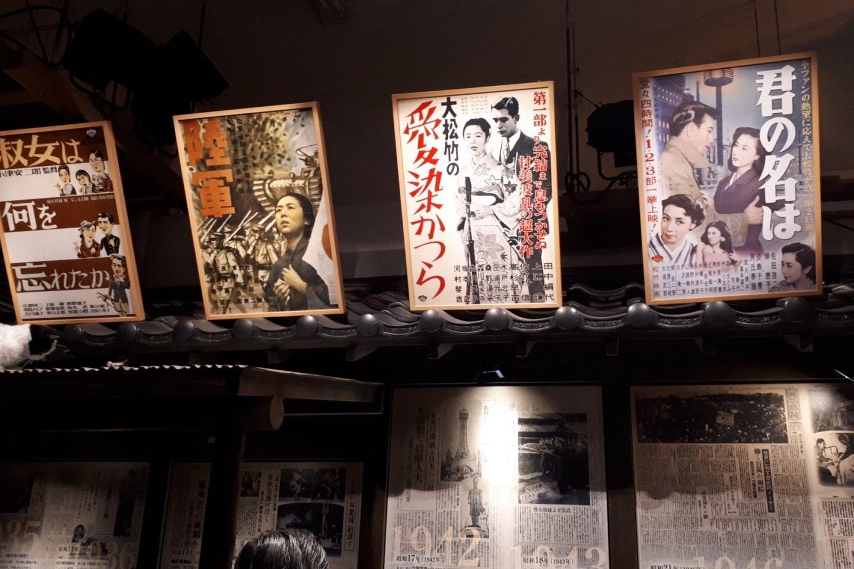 Tora-san Memorial Museum