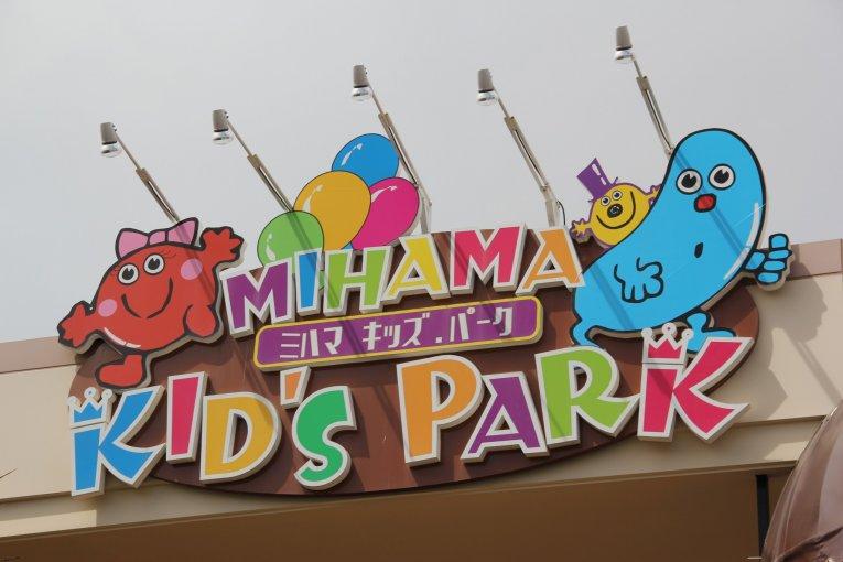 Công viên Mihama Kid