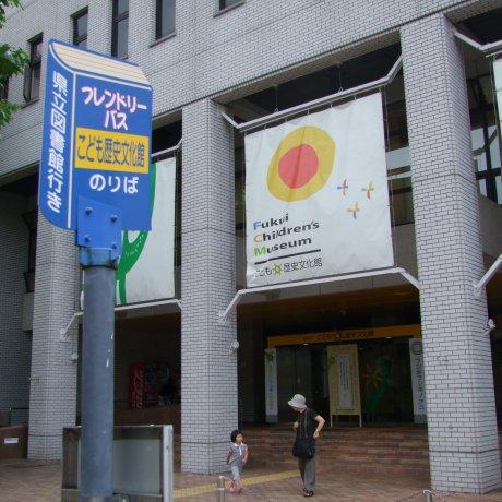 후쿠이 어린이 박물관