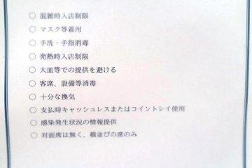 Coronavirus countermeasures certificate by Kanagawa Prefecture