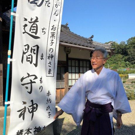 """Kitsumoto Jinja - The """"Mandarin"""" Shrine"""