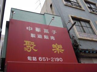 Juraku находится в Китайском квартале Йогокамы