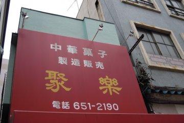 Juraku is located in Yokohama Chinatown