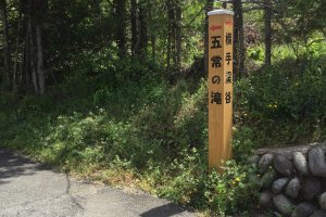 Signpost for Gojo Falls