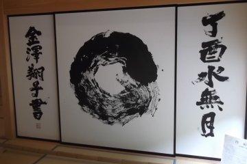 Calligraphy by Shoko Kanazawa