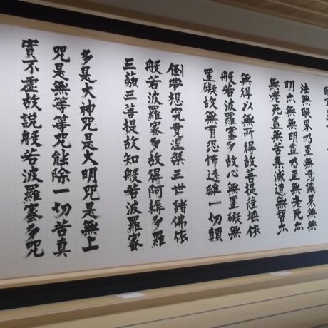 Ryoun-ji in Hamamatsu