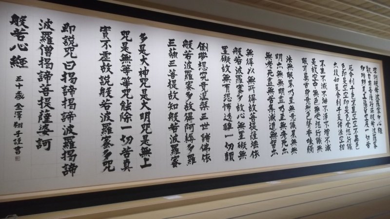 The world's largest Hannya Shingyo