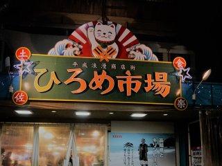 Hirome Ichiba market