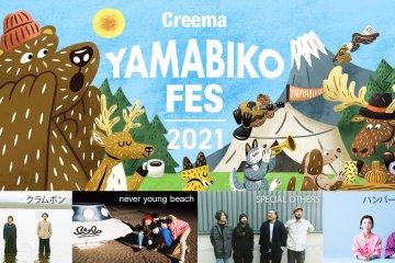 Creema Yamabiko Festival 2021