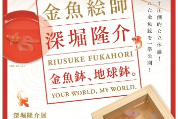 Riusuke Fukahori: Your World, My World