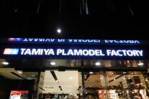 Tamiya Plamodel Factory