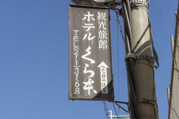 มันอาจจะไม่มีประโยชน์หากคุณไม่รู้ภาษาญี่ปุ่นแต่ขอให้จำคำว่า…ไว้ ป้ายนี้จะช่วยให้คุณหาทางมาที่นี่ได้