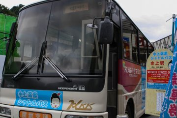 미나카미 온센으로 가는 직행 버스