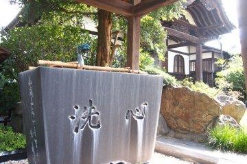 คำว่า洗心 (เซน-ชิน) ที่สลักอยู่ตรงนั้นแปลได้ตรงตัวว่าการล้าง หรือการชำระใจให้บริสุทธิ์