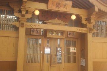 ออนเซ็นโอะยุ ที่หมู่บ้านออนเซ็นโนะซะวะ