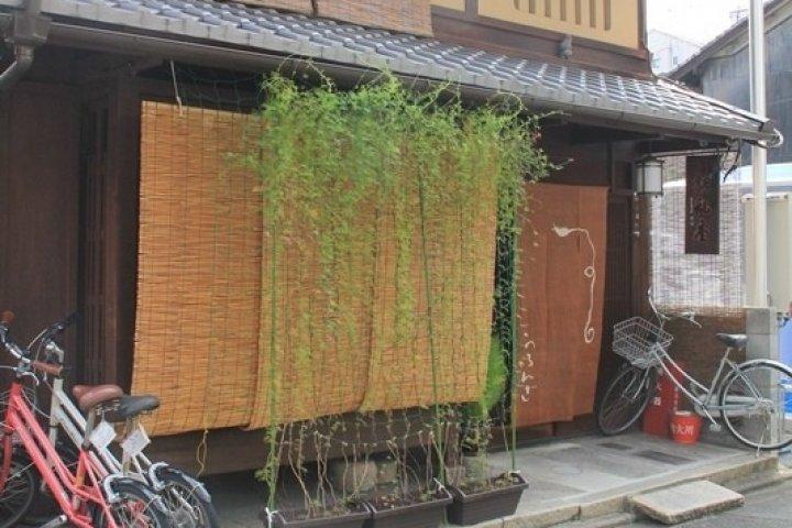 【京都。住宿】胡乱座