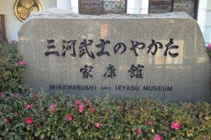 Welcome to the Mikawa Bushi and Ieyasu Museum