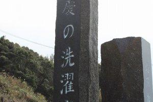国道305号線沿いに立つ石碑