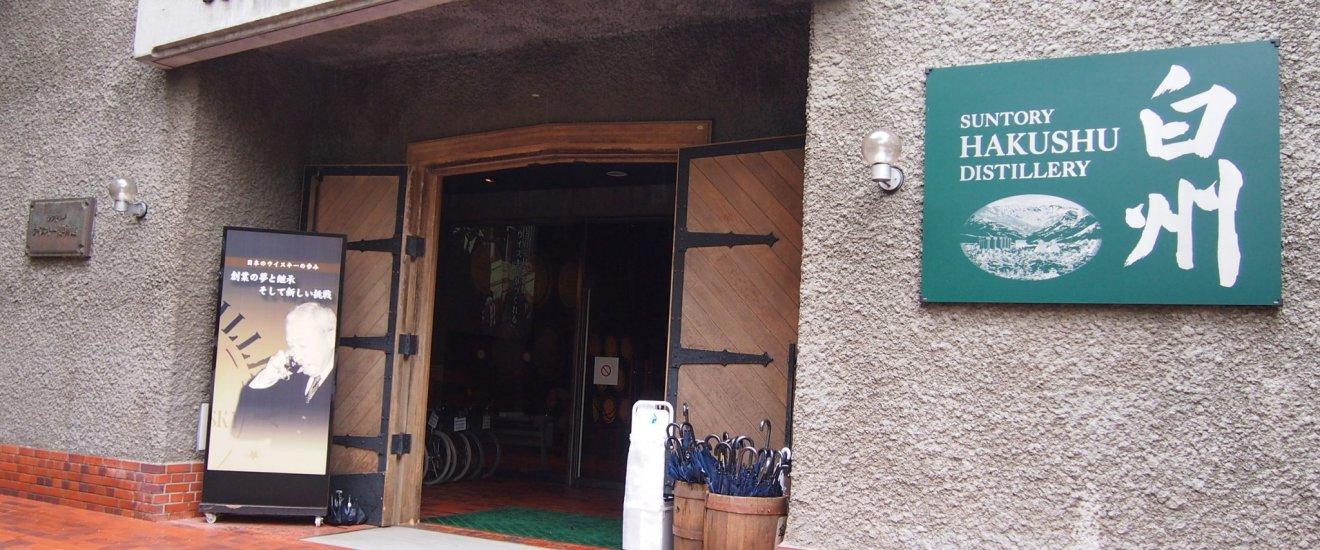 Suntory Hakushu Distillery - Yamanashi - Japan Travel ...