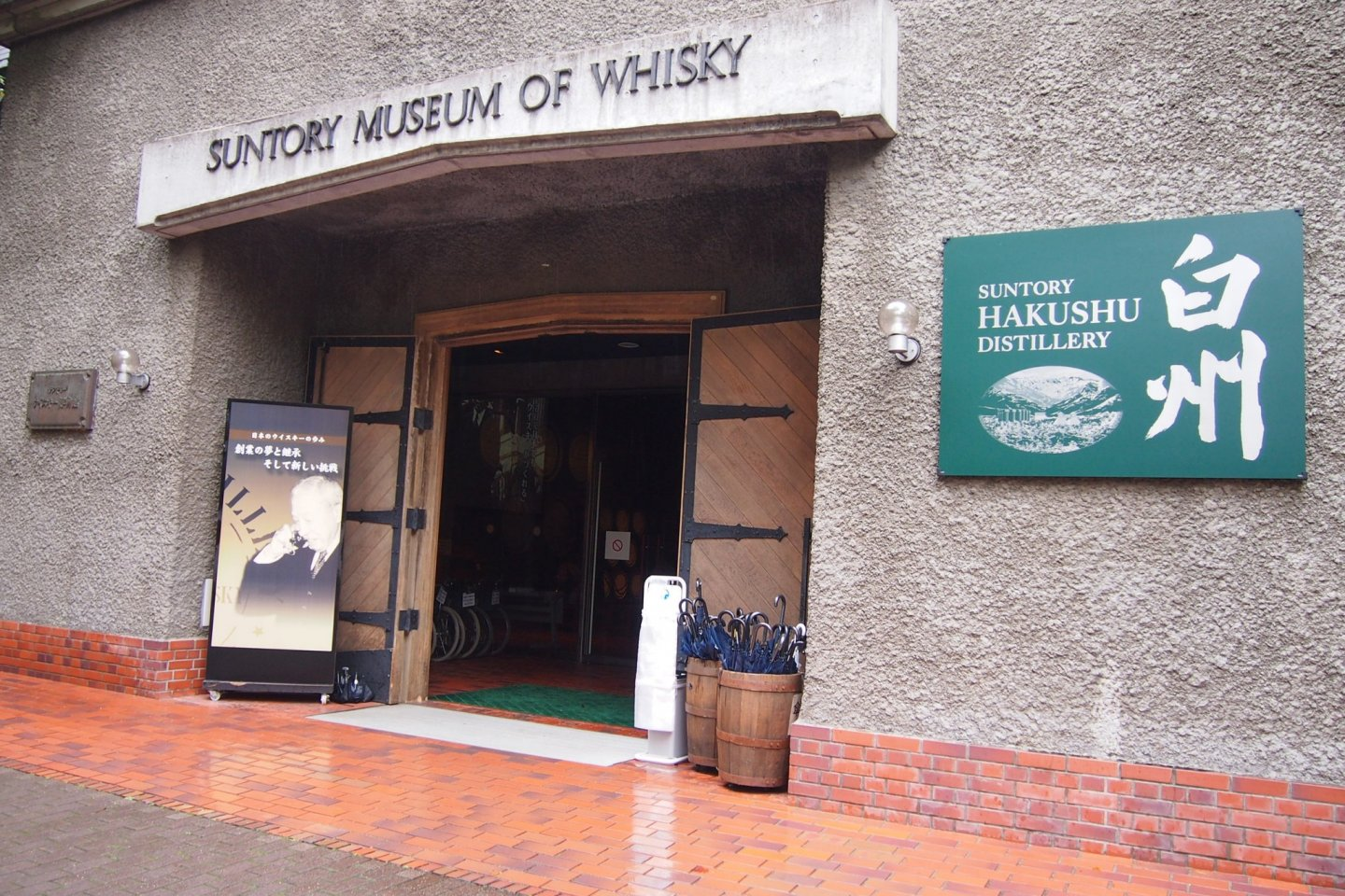 The Suntory Museum of Whiskey, where artifacts that showed the company's history, successes and failures were displayed.